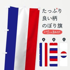 のぼり旗 オランダ国旗|goods-pro