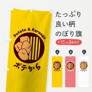 のぼり旗 ポテから|goods-pro