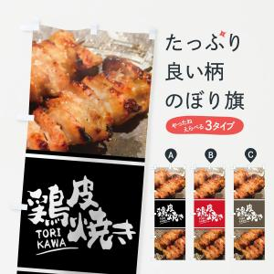 のぼり旗 鶏皮焼き|goods-pro