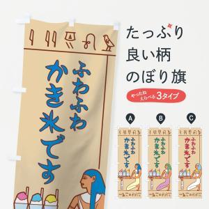 のぼり旗 ふわふわかき氷|goods-pro