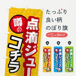 のぼり旗 噂の点滴ジュース|goods-pro