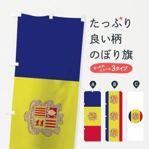 のぼり旗 アンドラ公国国旗|goods-pro