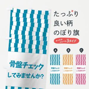 のぼり旗 骨盤チェック goods-pro