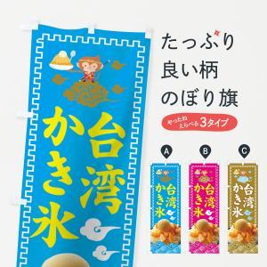 のぼり旗 台湾かき氷 goods-pro