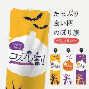 のぼり旗 ハロウィンコスプレ割|goods-pro