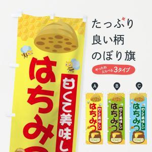のぼり旗 はちみつ goods-pro