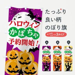 のぼり旗 ハロウィンかぼちゃ|goods-pro