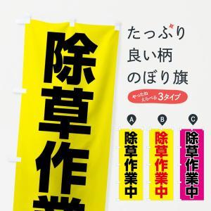 のぼり旗 除草作業中 goods-pro