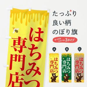 のぼり旗 はちみつ専門店 goods-pro