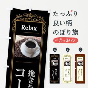 のぼり旗 挽きたてコーヒー|goods-pro