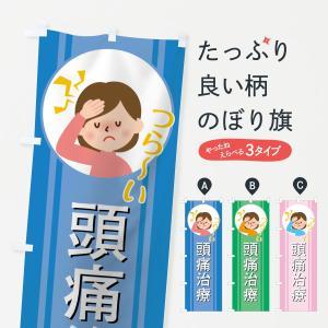 のぼり旗 頭痛治療|goods-pro