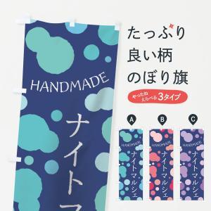 のぼり旗 ナイトマルシェ|goods-pro