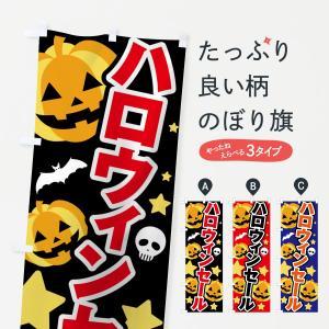 のぼり旗 ハロウィンセール|goods-pro