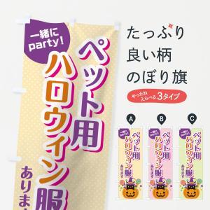のぼり旗 ペット用ハロウィン服|goods-pro