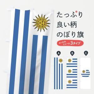 のぼり旗 ウルグアイ東方共和国国旗|goods-pro