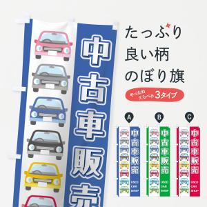 のぼり旗 中古車販売|goods-pro
