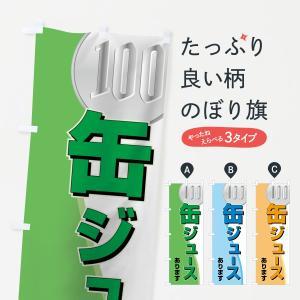 のぼり旗 100円缶ジュース|goods-pro