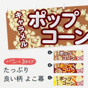 横幕 ポップコーン goods-pro
