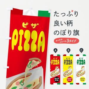 のぼり旗 ピザテイクアウト|goods-pro