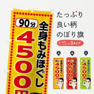 のぼり旗 全身もみほぐし90分4500円|goods-pro