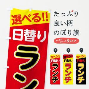 のぼり旗 選べる日替わりランチ|goods-pro