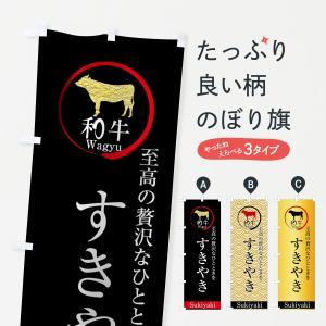 のぼり旗 和牛すきやき|goods-pro
