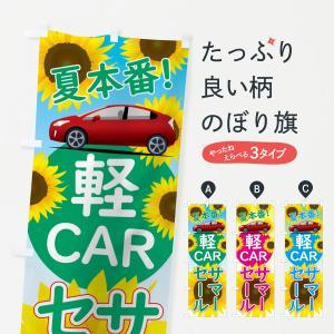 のぼり旗 軽自動車サマーセール|goods-pro