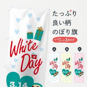 のぼり旗 ホワイトデー|goods-pro