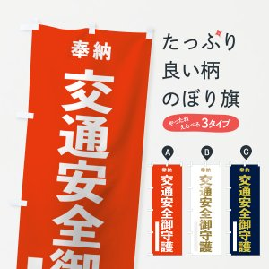 のぼり旗 交通安全御守護 goods-pro