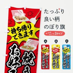 のぼり旗 お好み焼き|goods-pro