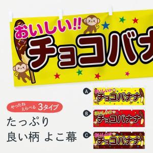 横幕 チョコバナナ goods-pro