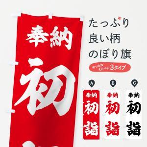 のぼり旗 初詣