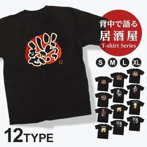 居酒屋Tシャツ|goods-pro
