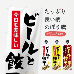 のぼり旗 ビールと餃子|goods-pro