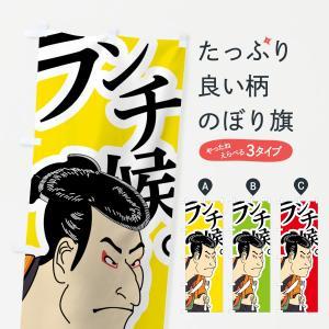 のぼり旗 ランチ候|goods-pro