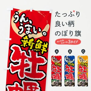 のぼり旗 牡蠣|goods-pro
