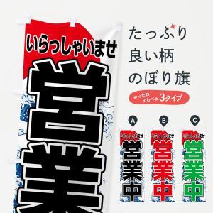 のぼり のぼり旗 営業中 goods-pro