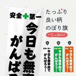 のぼり旗 安全第一 goods-pro
