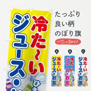 のぼり旗 冷たいジュースお茶|goods-pro