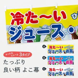 横幕 冷たいジュースお茶|goods-pro