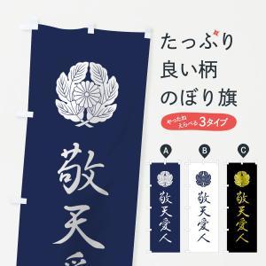 のぼり旗 敬天愛人|goods-pro
