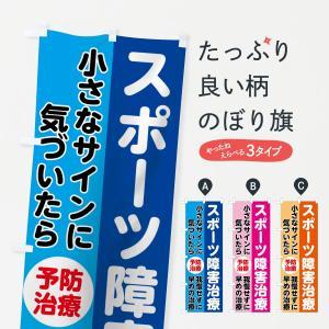 のぼり旗 スポーツ障害治療|goods-pro