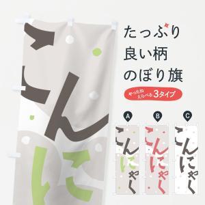 のぼり旗 こんにゃく|goods-pro