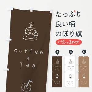 のぼり旗 コーヒー&ティーお持ち帰り|goods-pro