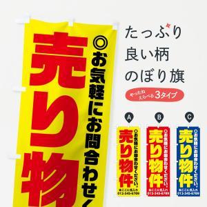 (名入無料) のぼり旗 売り物件|goods-pro