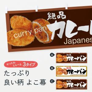 横幕 カレーパン|goods-pro