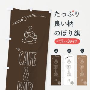 のぼり旗 カフェバー|goods-pro