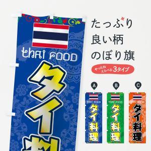 のぼり旗 タイ料理 goods-pro