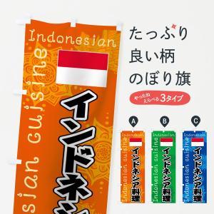 のぼり旗 インドネシア料理 goods-pro
