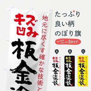 のぼり旗 板金塗装|goods-pro